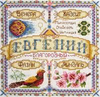 Набор для вышивки крестом Panna СО-1590 Именной оберег Евгений