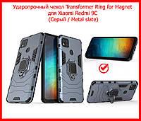Ударостійкий чохол Transformer Ring під маг. держ. для Xiaomi Redmi 9C сірий, бампер трансформер редми 9с