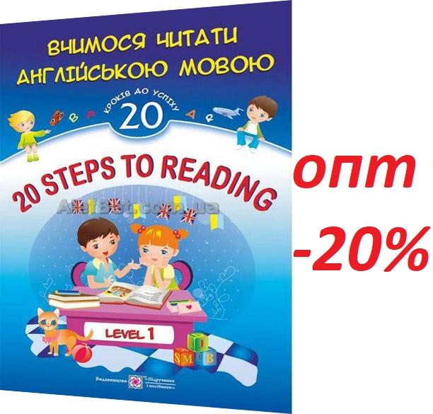 1-4 клас / 20 Steps to Reading: Level 1. Вчимося читати англійською мовою / Валігура / ПІП