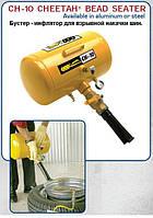 Бустер инфлятор для взрывной накачки бескамерных шин СH-10