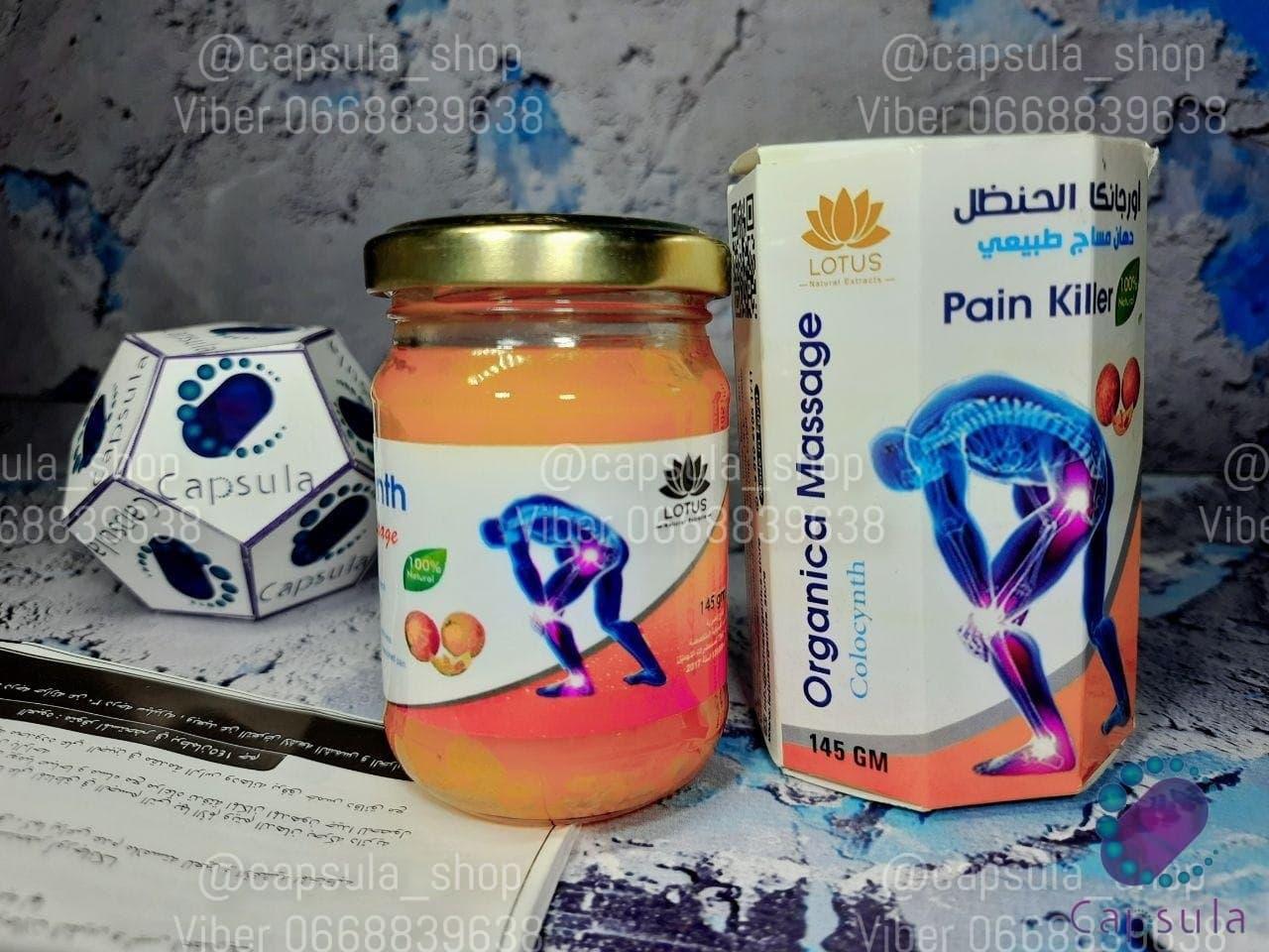 Organica Massage Colocynth Pain Killer, Египет - бальзам для суставов от мышечной боли.