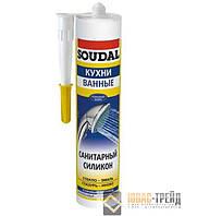 SOUDAL (Соудал Тм) Санитарный силикон(прозрачный,белый,серый) 300 мл