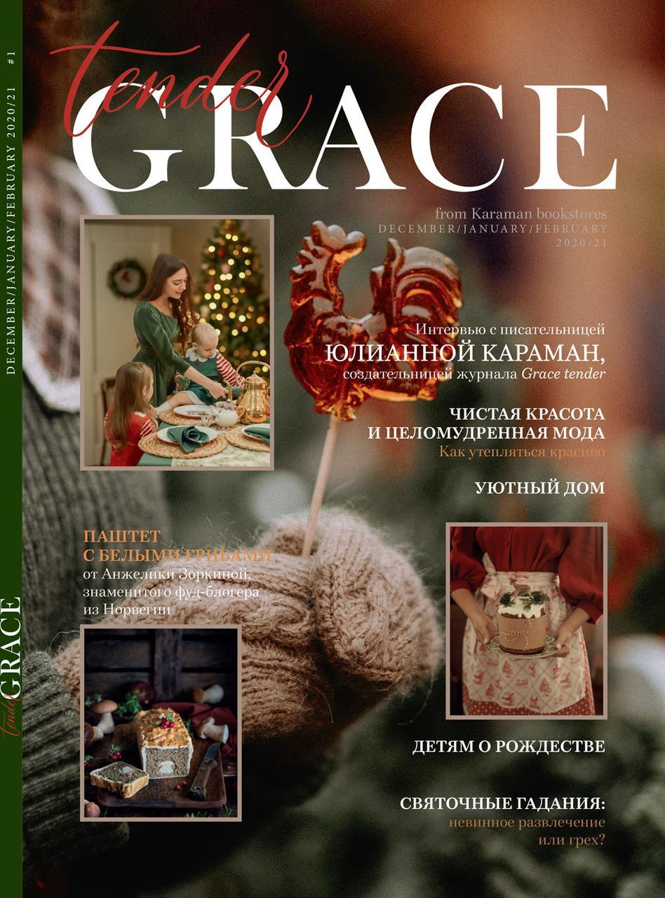 Tender Grace (журнал) #1 December/January/February 2020/21