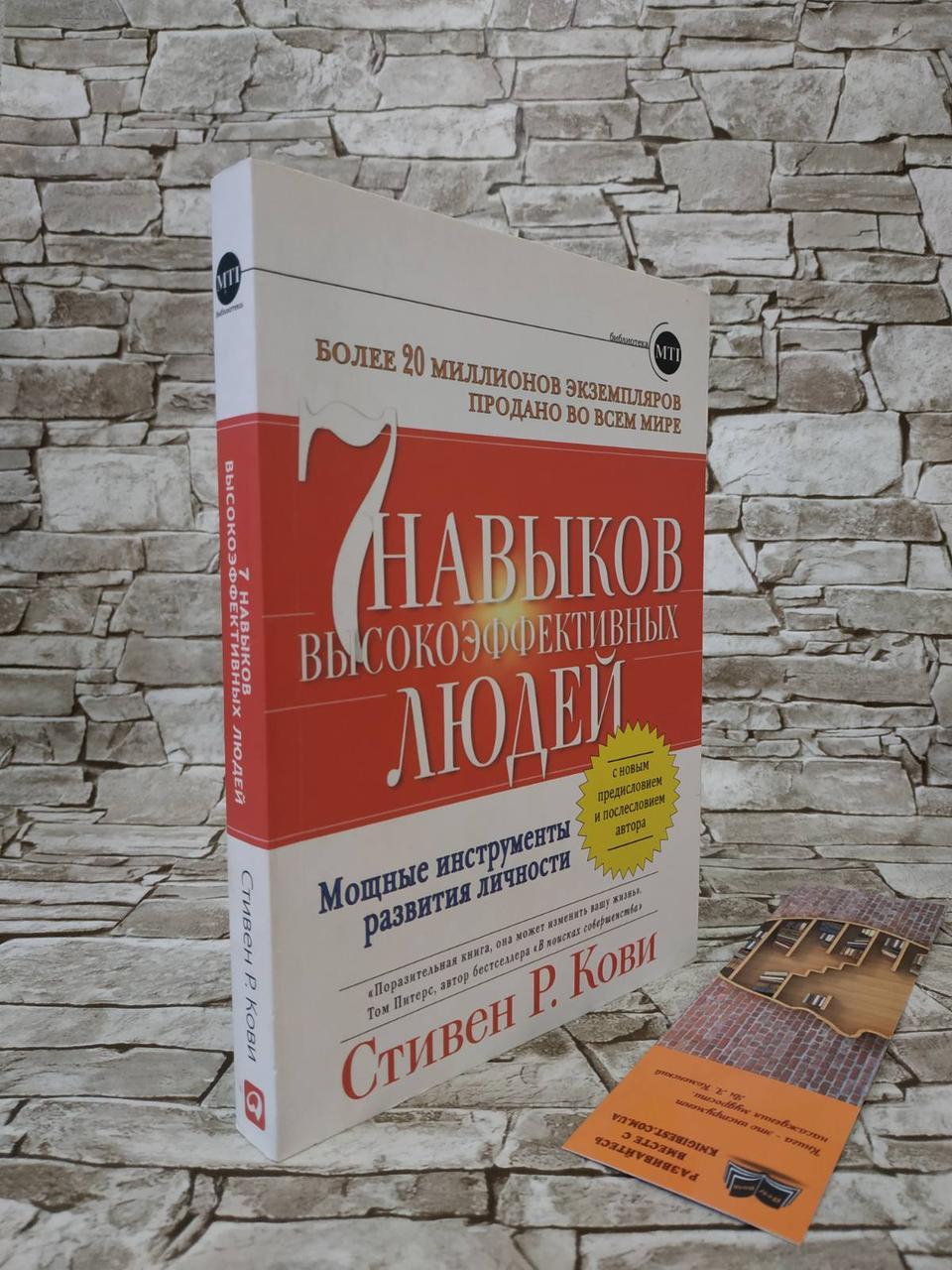 """Книга """"7 навыков высокоэффективных людей"""" Стивен Р. Кови"""