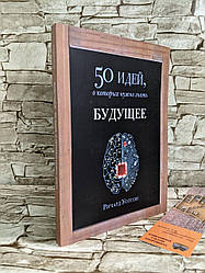 """Книга """"50 Идей о которых нужно знать.БУДУЩЕЕ"""" Ричард Уотсон"""