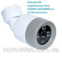 Уличная HD видеокамера Sony AiSONIC-WX528PRO на 5,3 Мегапикселя
