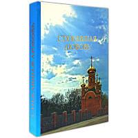 Стяжавшая Любовь. Посвящается памяти блаженной монахини Алипии Авдеевой, фото 1