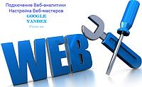 Подключение Веб–аналитики и Веб–мастеров для сайта на Prom.ua