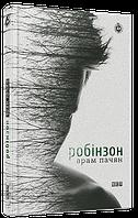 Книга Робінзон