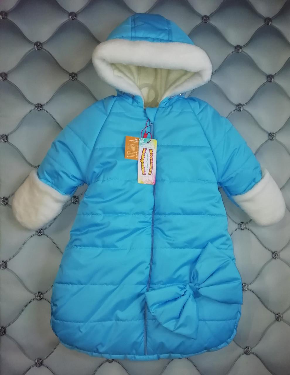 Комбинезон-мешок зимний  для новорожденного мальчика Бантик, р. 0-6 мес. голубой