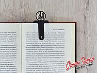 Закладка для книг Скрепка Металлическая Тризуб Герб Украины Patriot