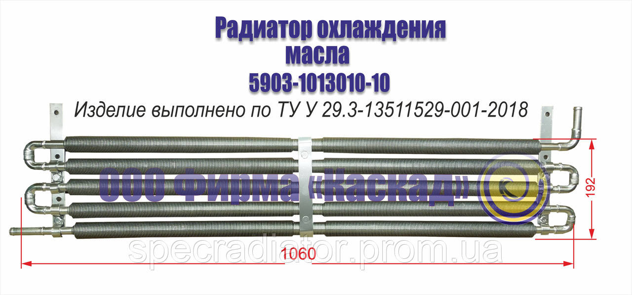 Радиатор масляный 5903-1013010-10