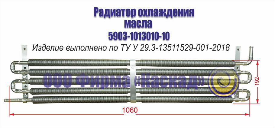 Радиатор масляный 5903-1013010-10, фото 2