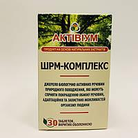 Активиум ШРМ-комплекс (укрепление иммунитета, экстракт рейши, шиитаке, мейтаке), 30 табл. по 650 мг