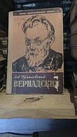 Гумилевский Л.И. Вернадский. 3 - е изд. Сер.: Жизнь замечательных людей (ЖЗЛ). 1988