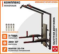 Навесной домашний тренажер на шведскую стенку Minotaur. Тренажеры для дома от производителя, фото 1