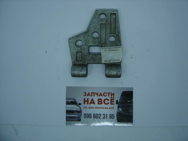 Петля дверей МТЗ уніфікованої кабіни верхня (вир-во Білорусь) А 37.03.022 Б