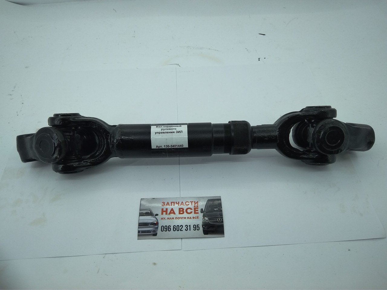Вал карданный рулевого управления ЗИЛ 130 ( 130-3401440 )