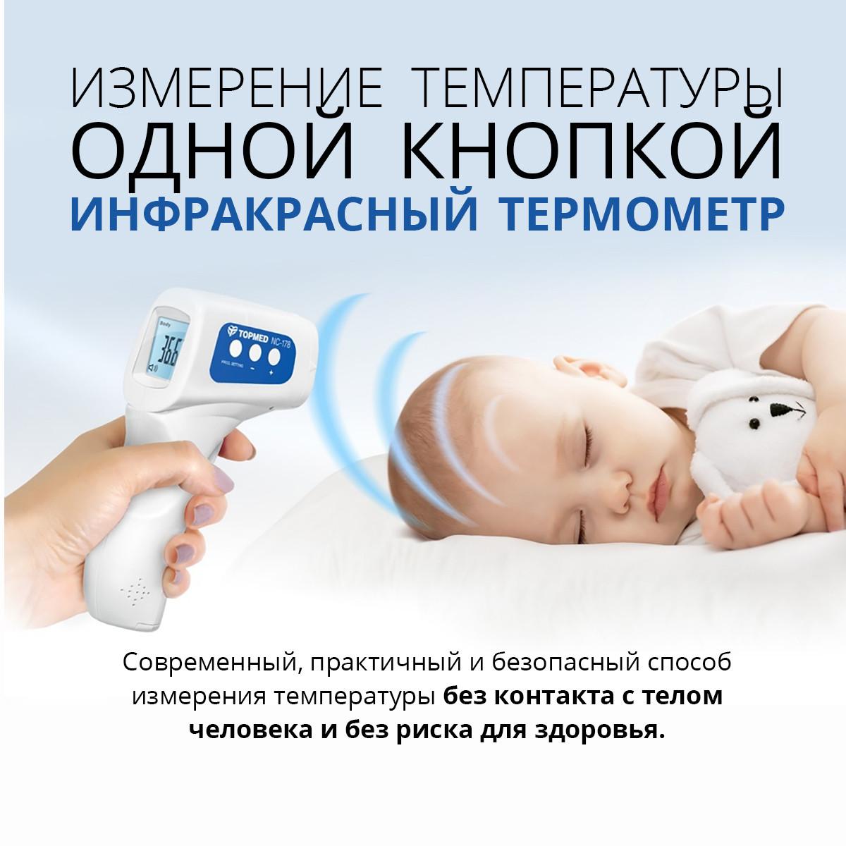 Бесконтактный, инфракрасный термометр, пирометр Berrcom
