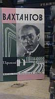 Херсонский, Х. Вахтангов. Серия: Жизнь Замечательных Людей (ЖЗЛ) М. Молодая гвардия 1963г.