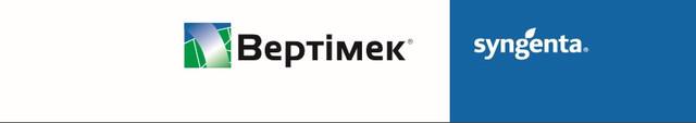Вертимек - Сингента