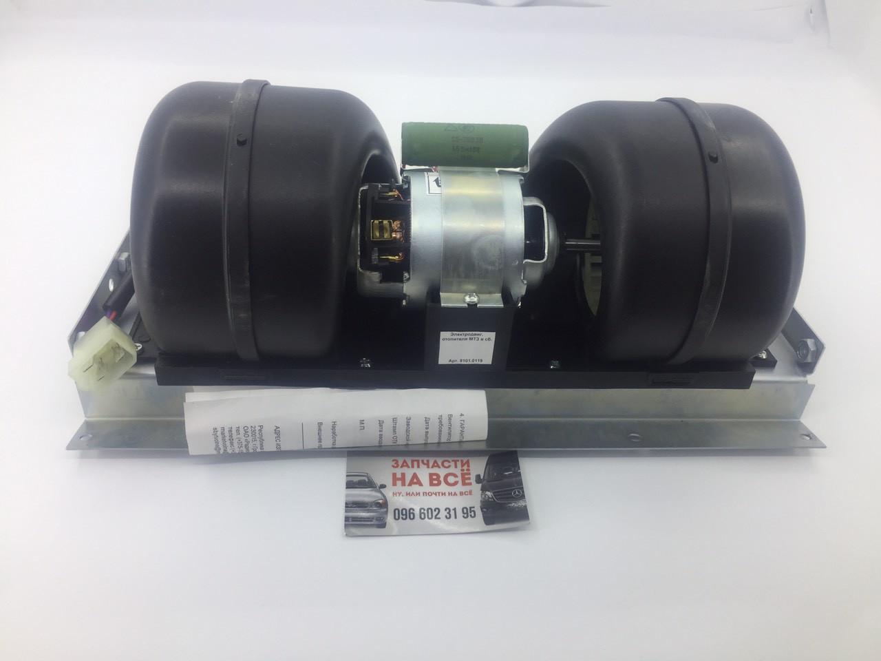 Электродвигатель отопителя в сборе МТЗ  (8101.0119)