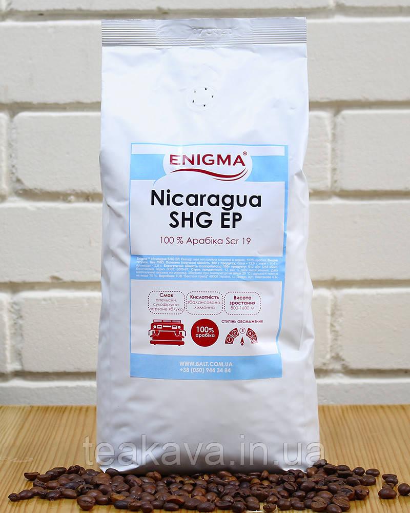Кава в зернах Enigma Nicaragua SHG EP, 1 кг (моносорт арабіки)