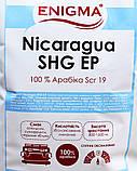 Кава в зернах Enigma Nicaragua SHG EP, 1 кг (моносорт арабіки), фото 2