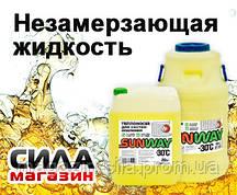 Антифриз для отопления Санвей -30 Глицерин