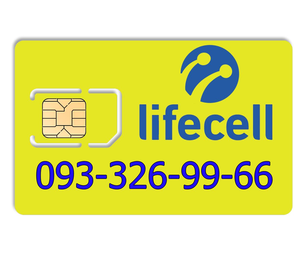 Красивый номер lifecell 093-326-99-66