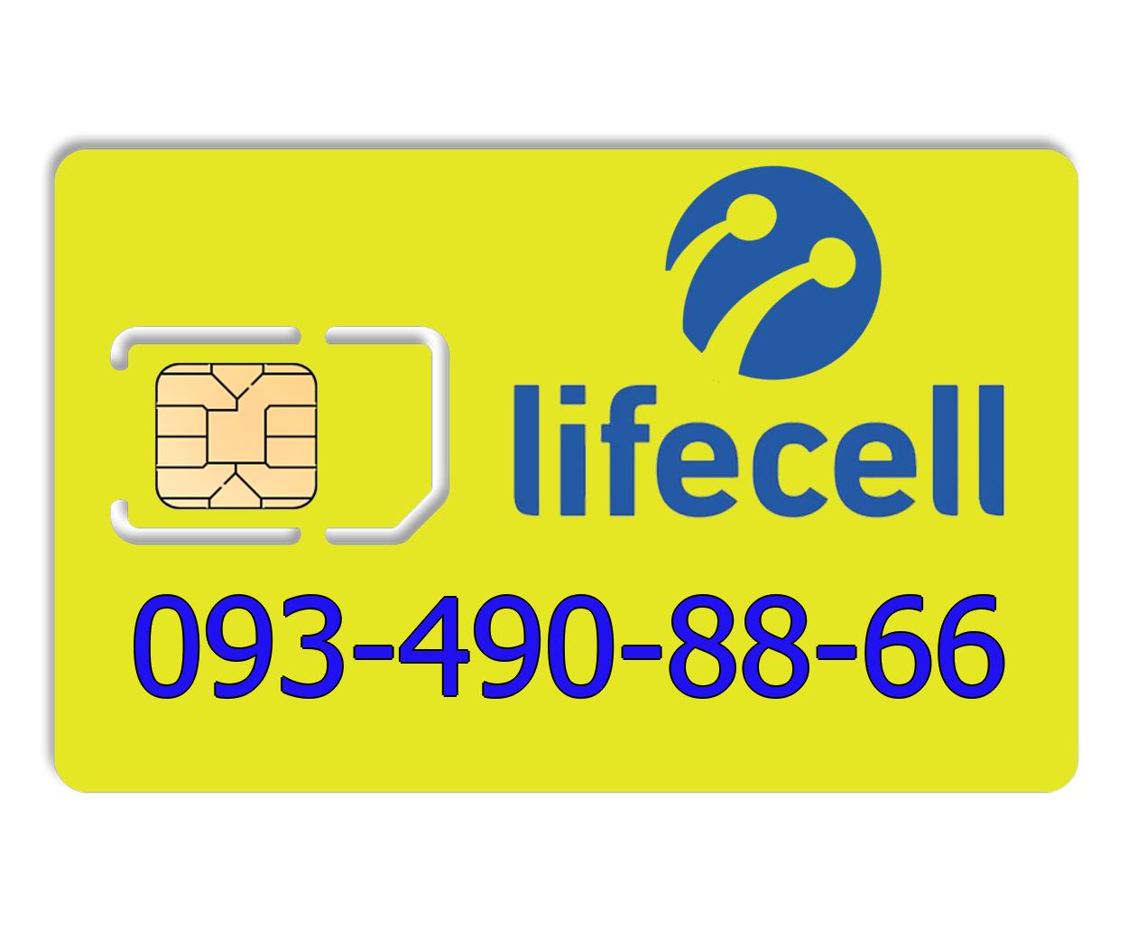 Красивый номер lifecell 093-490-88-66