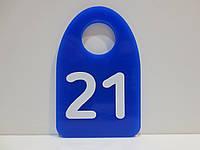 Номерки синие 45*70 мм для раздевалки, фото 1