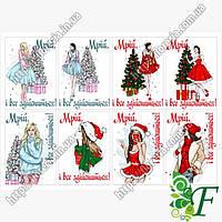 Бирка-открытка 7х5см 8 шт(лист) НГ Роскошный новый год