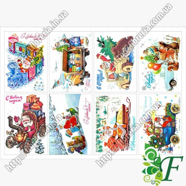 Бирка-открытка 7х5см 8 шт(лист) НГ открытки СССР Дед мороз и авто