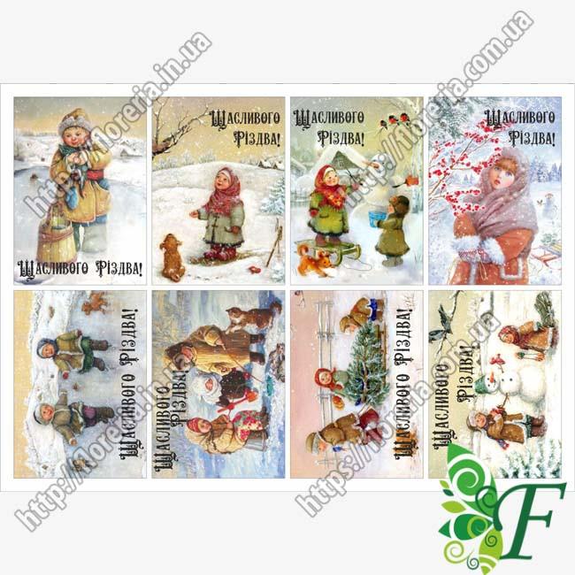 Бирка-открытка 7х5см 8 шт(лист) НГ Рождество