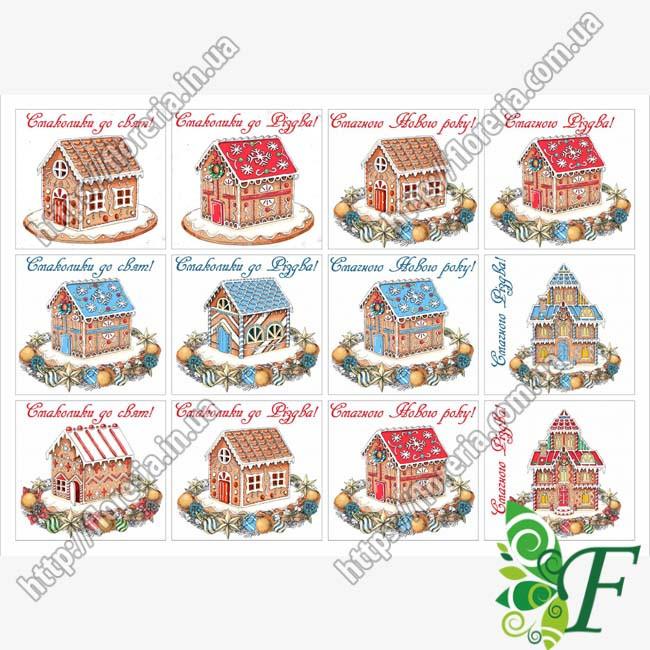 Бирка-открытка 4.5х5см 12 шт(лист) НГ Пряничные домики