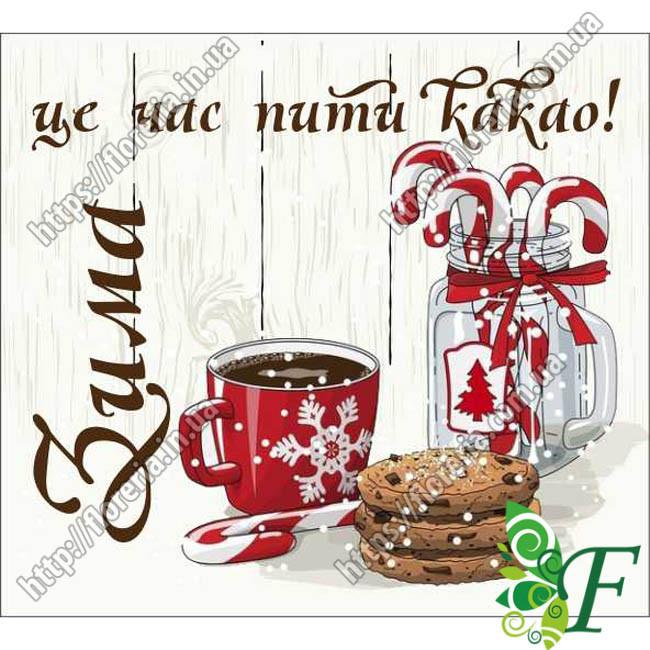 Бирка открытка 5х4,5см НГ Какао за 100 шт