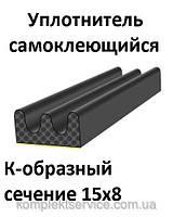 Самоклеющийся уплотнитель Trelleborg К 15x8 черный 50м