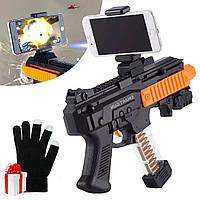 Игровой автомат (геймпад) бластер виртуальной реальности Ar Game Gun + Сенсорные перчатки в Подарок