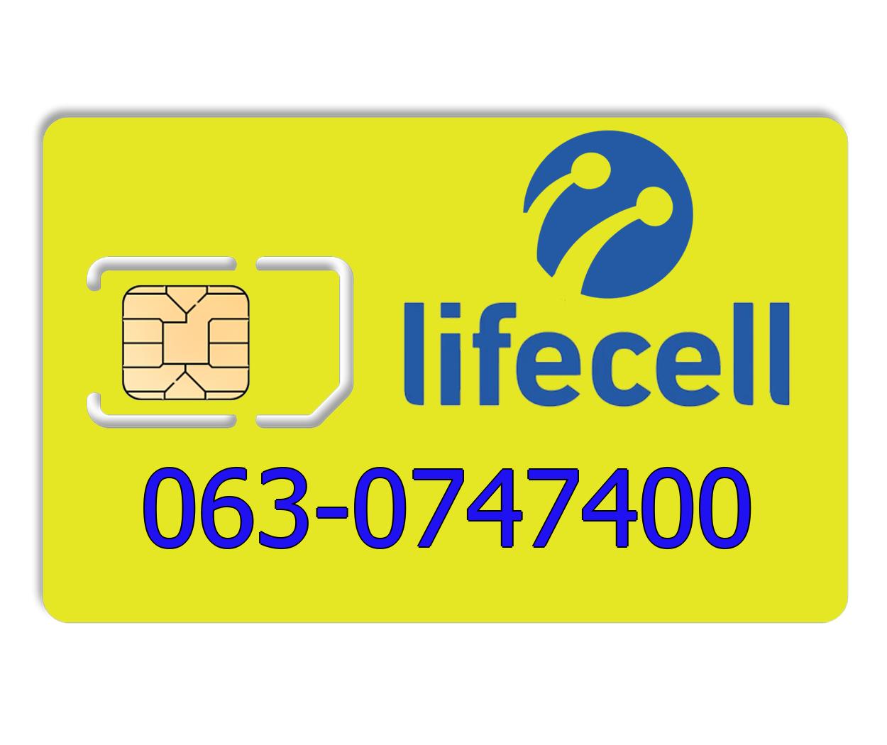 Красивый номер lifecell 063-0747400