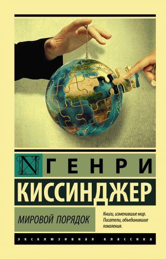 Світовий порядок Генрі Кіссінджер