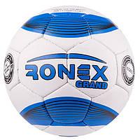 Мяч футбольный Grippy Ronex-JM1 Grand, голубой