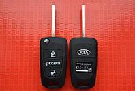 Kia Picanto ключ выкидной 3 кнопки оригинал 433Mhz id46