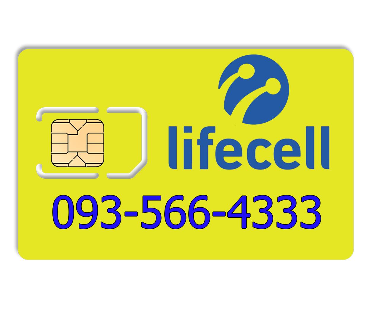 Красивый номер lifecell 093-566-4333