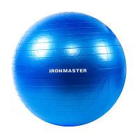 Фитбол гладкий 65см синий IronMaster, (Anti-burst)