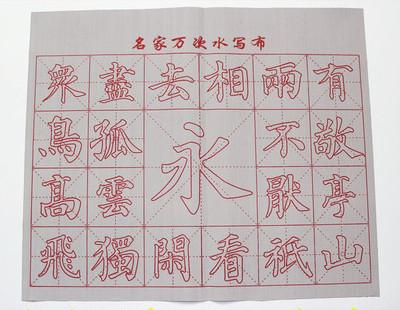 Бумага на тканевой основе для письма водой 43*32 см 4578