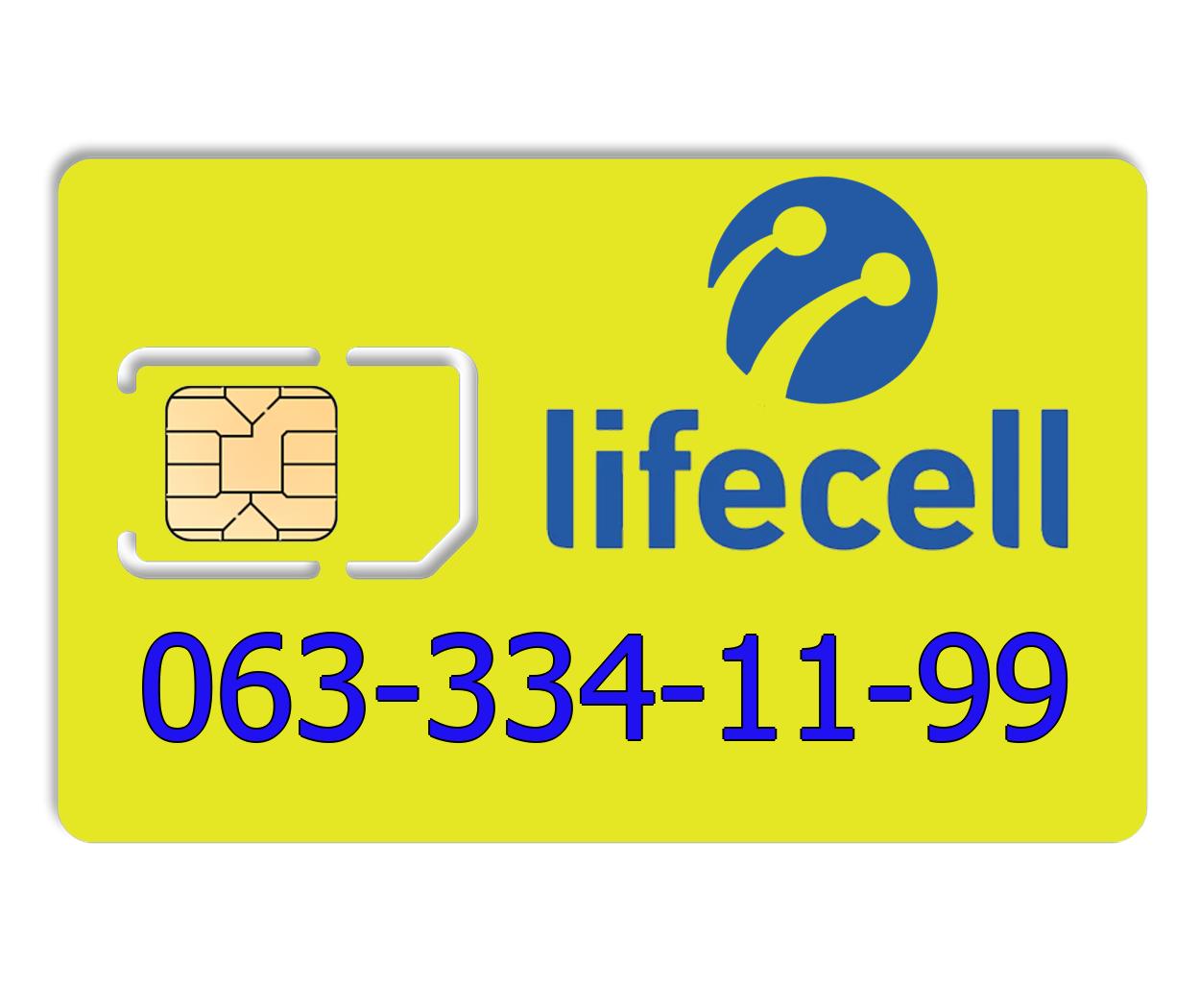 Красивый номер lifecell 063-334-11-99