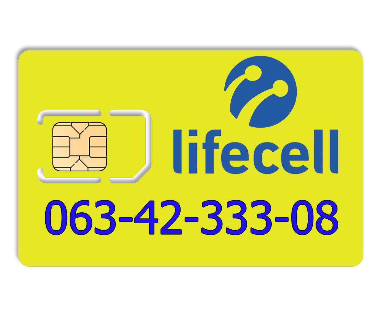 Красивый номер lifecell 063-42-333-08
