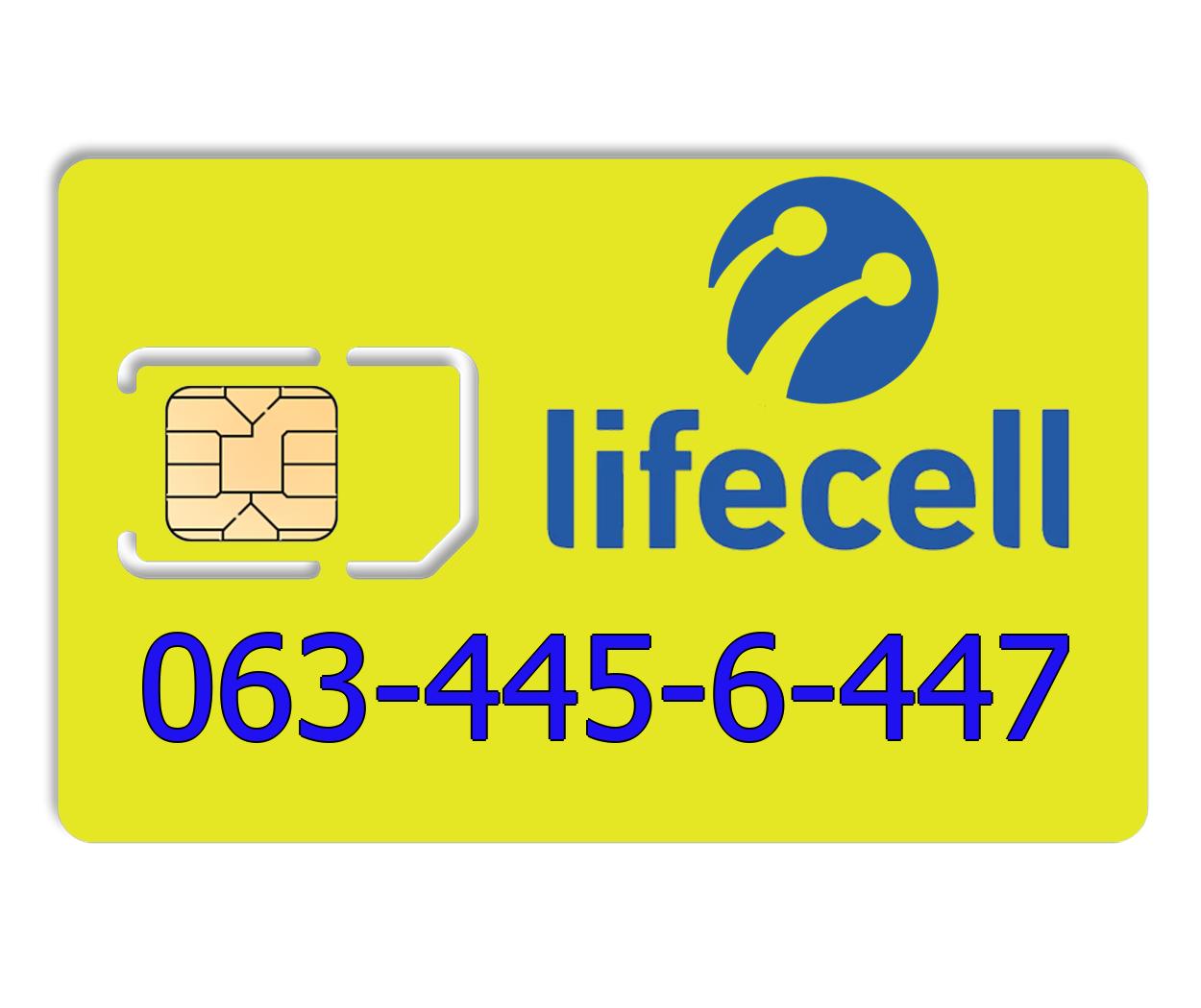 Красивый номер lifecell 063-445-6-447