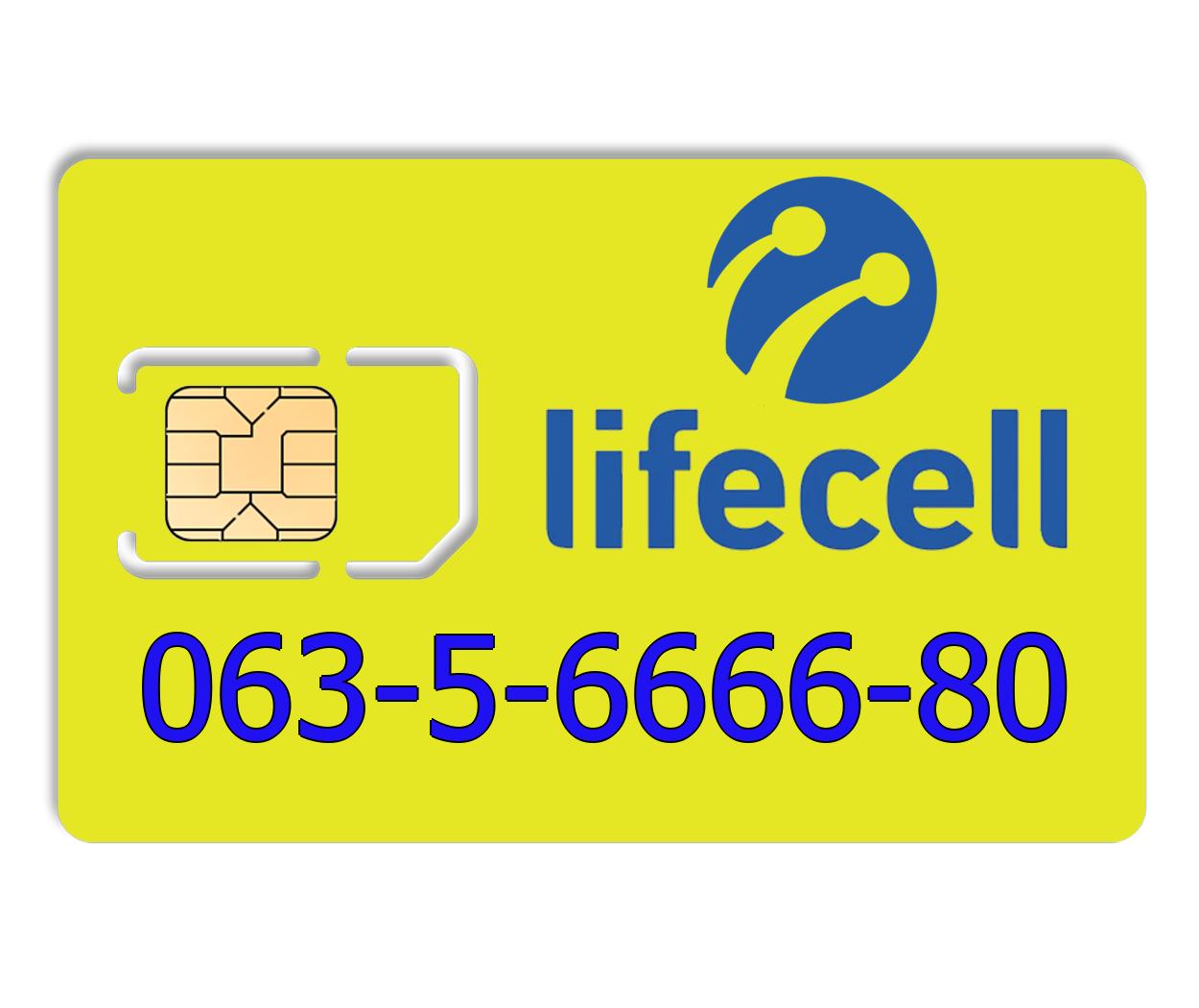 Красивый номер lifecell 063-5-6666-80